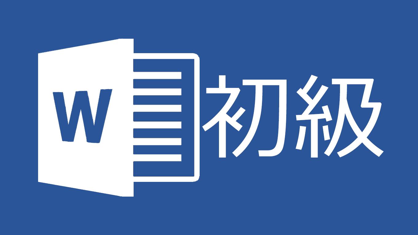 Word 初級