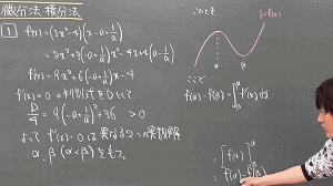 数学Ⅱ 微分法・積分法