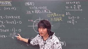 数学Ⅱ 三角関数・指数関数・対数関数