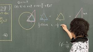 数学Ⅲ 極限・微分法・積分法