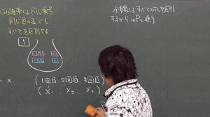 数学A 確率