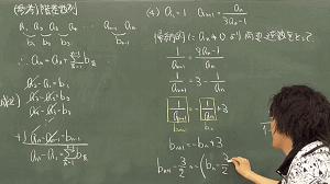 数学B 数列