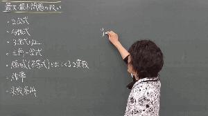 【最重要】入試数学導入講座