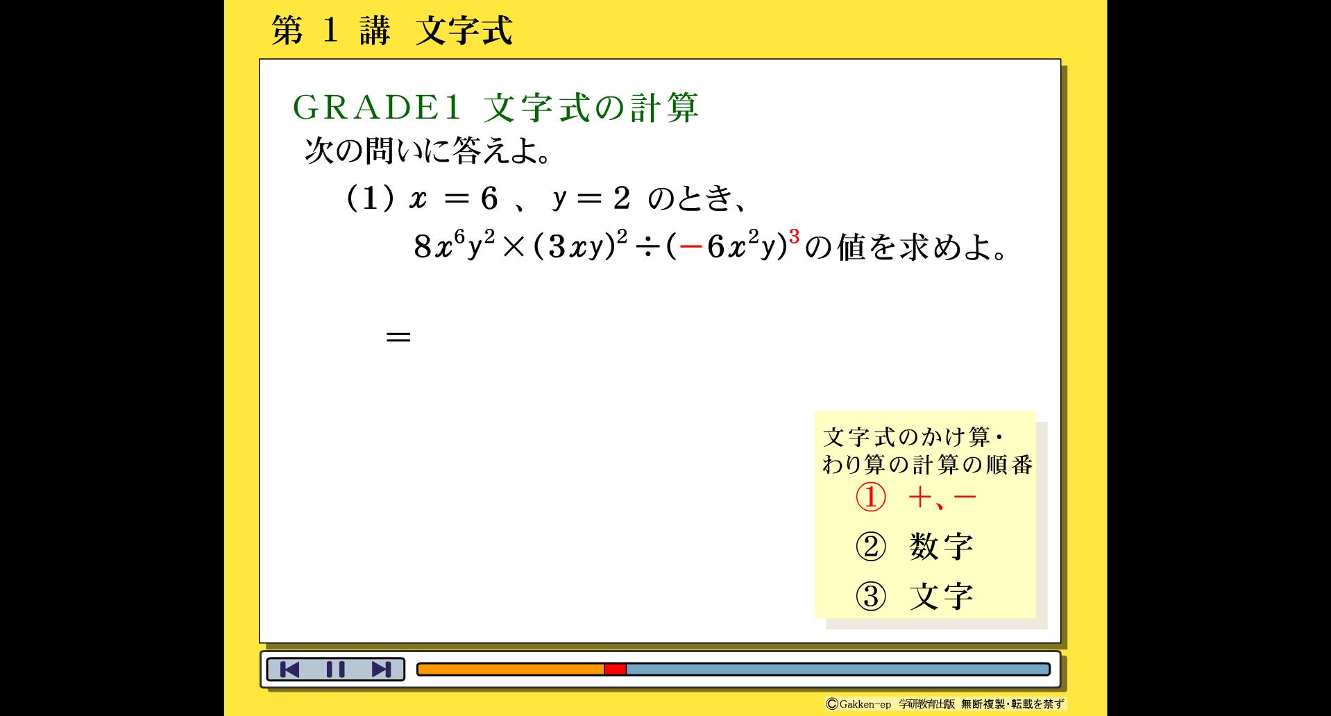 G-3 基礎学力上級 数学