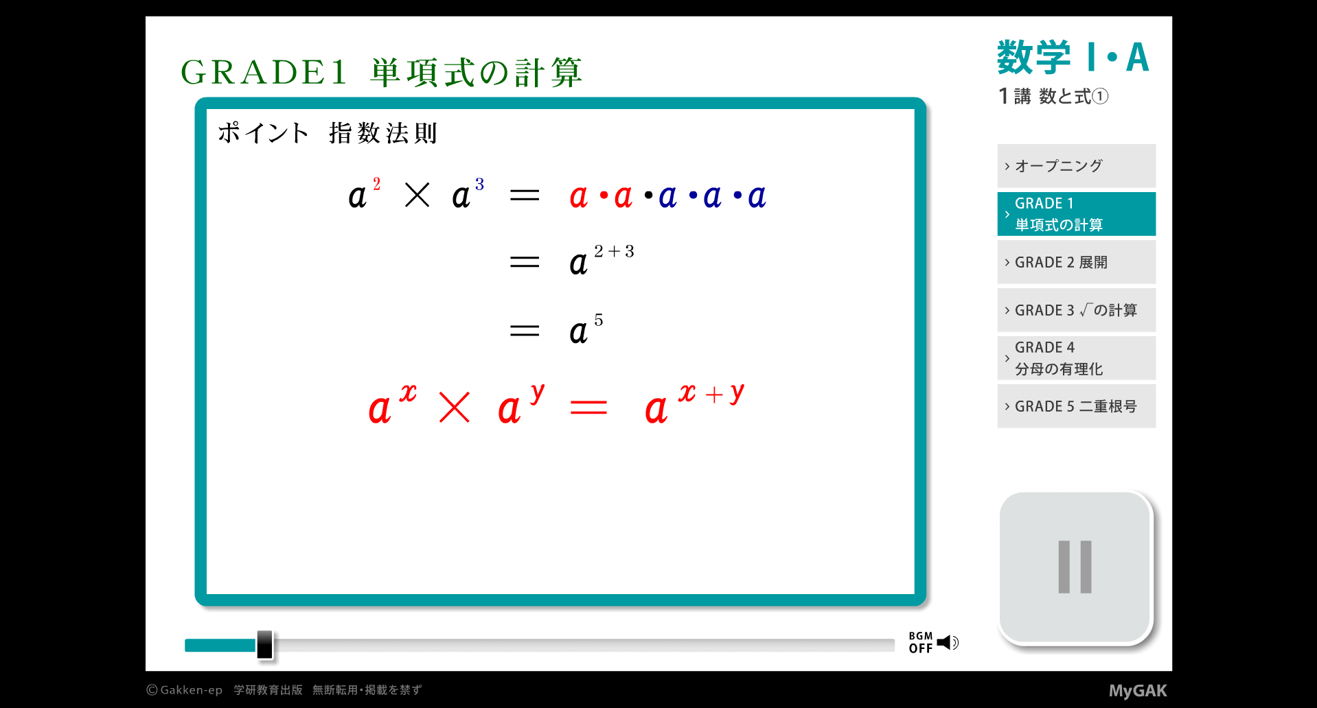 G-5 高校学力初級 数学Ⅰ・A