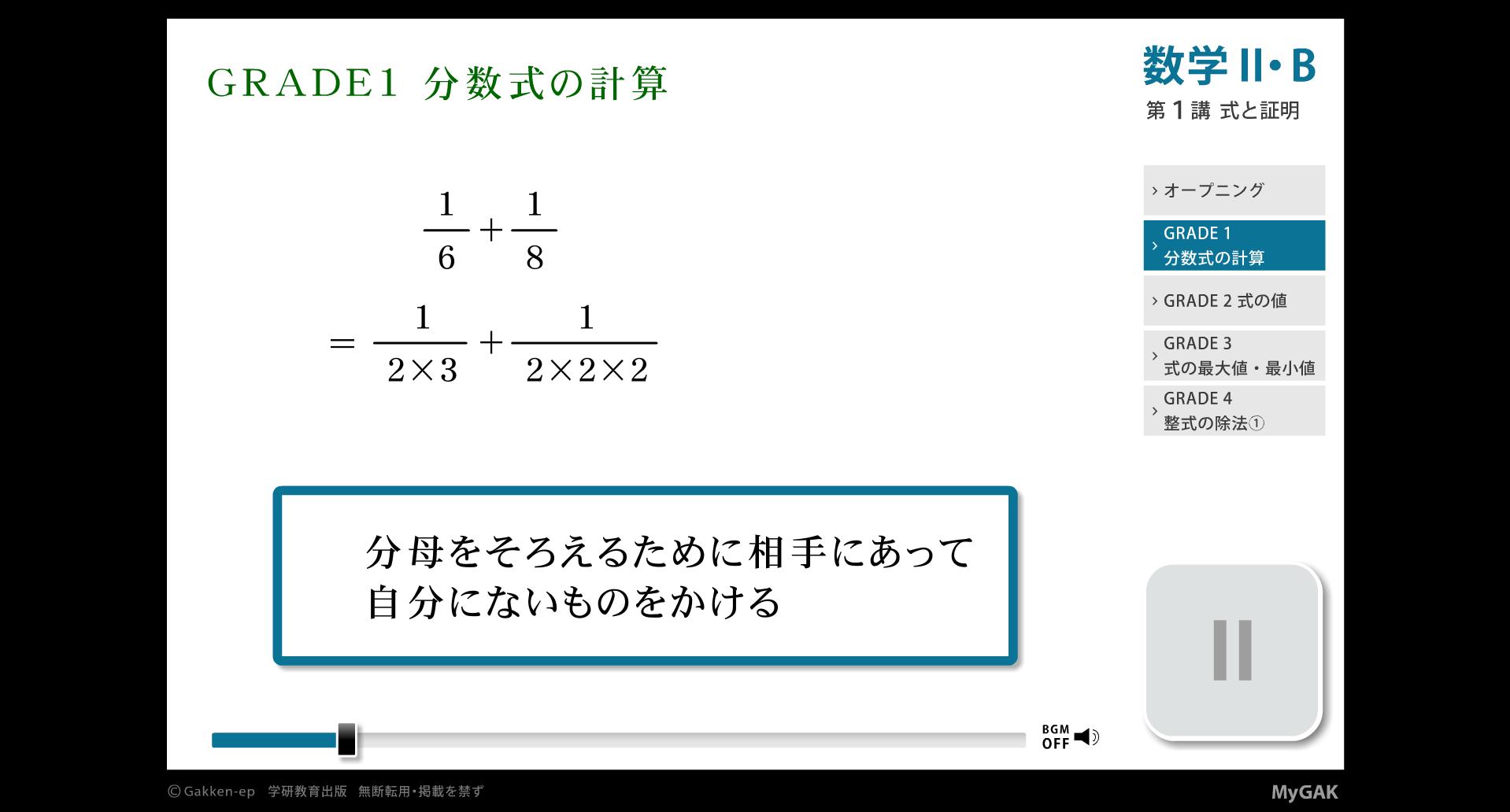 G-5 高校学力初級 数学Ⅱ・B