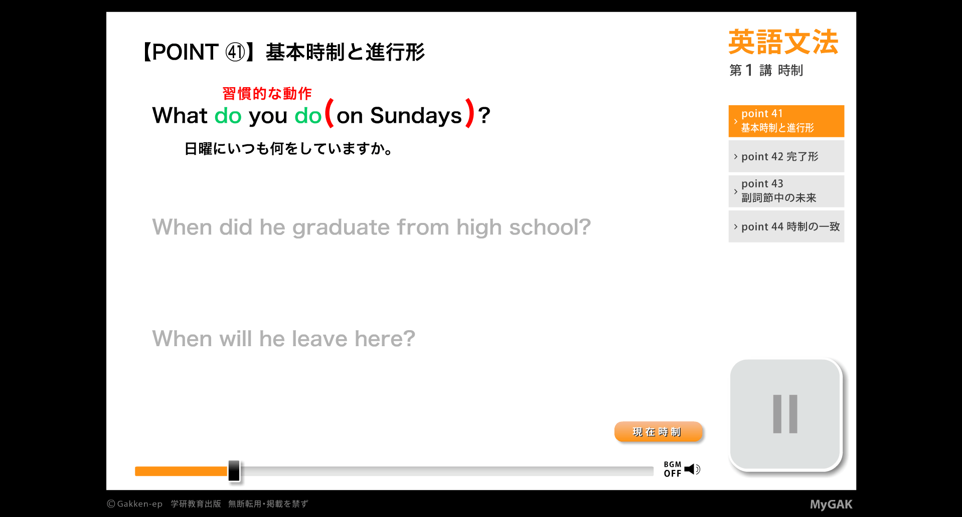 G-6 高校学力中級 英語文法