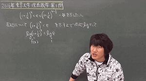 東大理系数学《過去問解説》