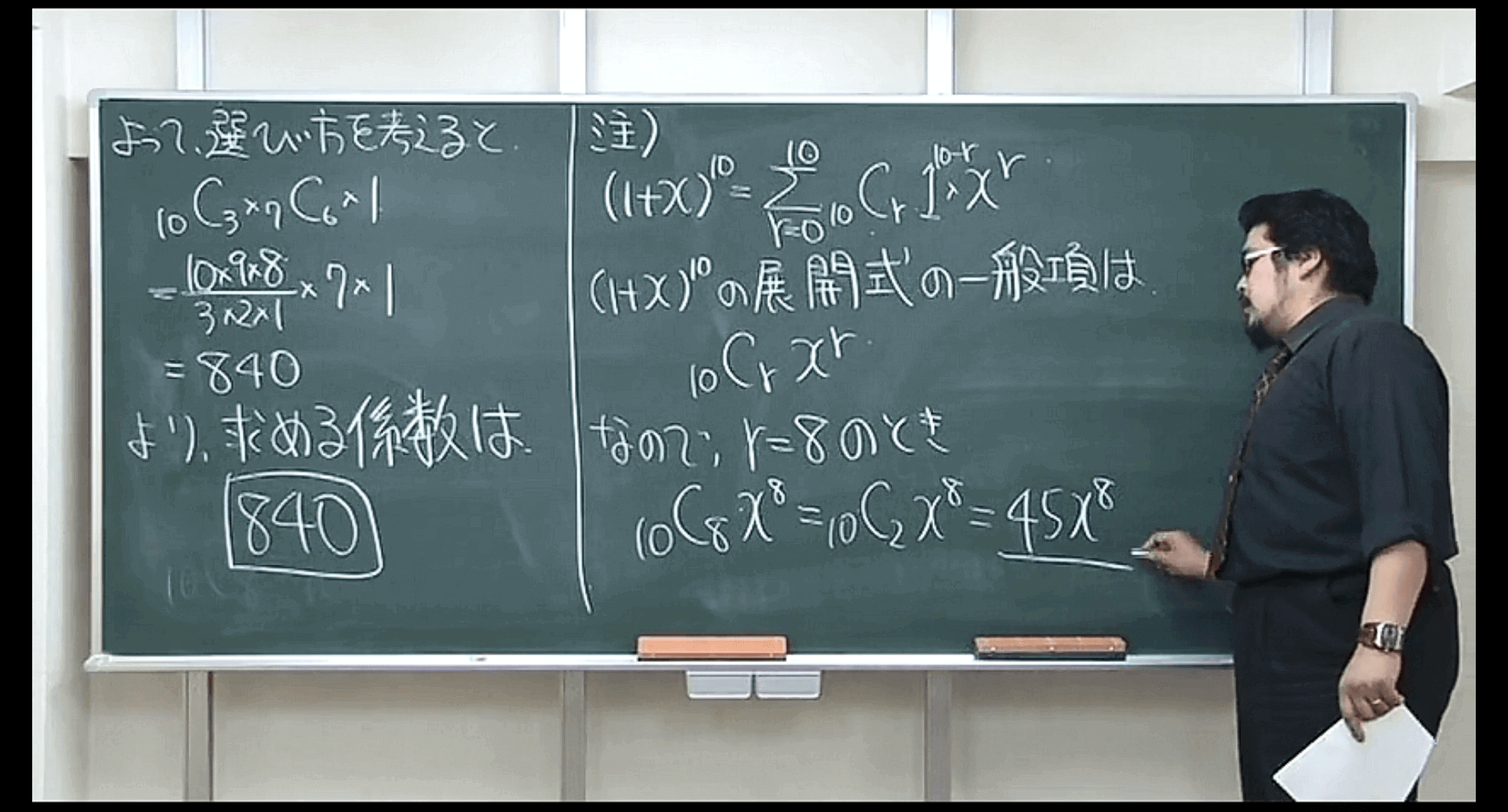 体系大学入試数学Ⅱアドバンスド