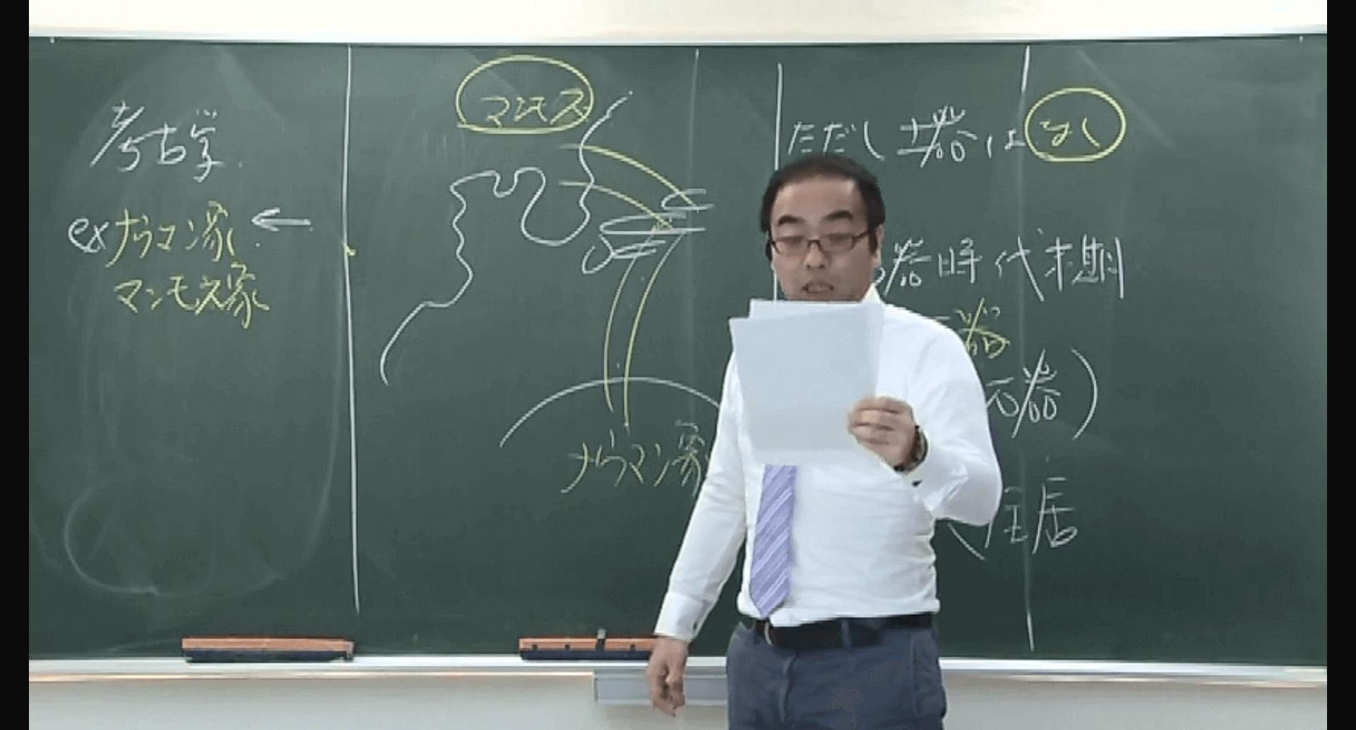 単元別日本史