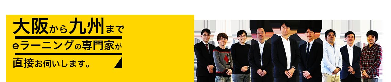 大阪から九州までeラーニングの専門家が直接お伺いします。