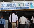 【開催レポート】第2回関西教育ICT展