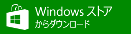 WindowsStore_badge_Japanese_ja_Green_med_258x67