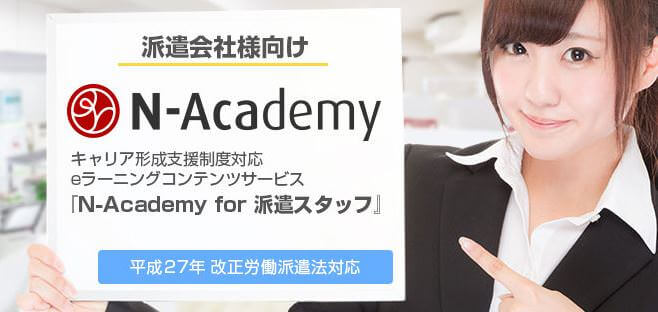 N-Academy for 派遣スタッフ