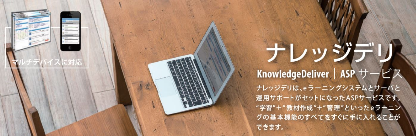 Knowledgedeli