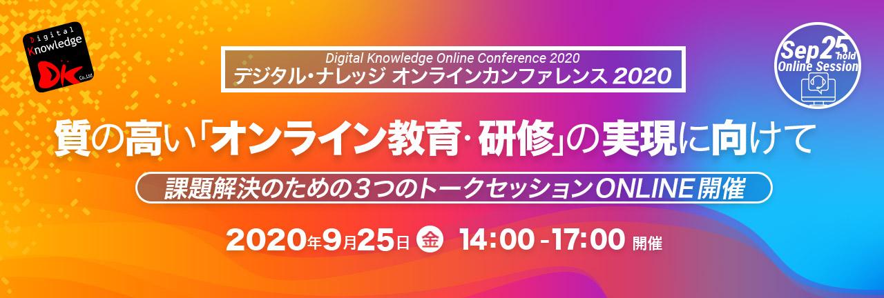 9月25日】デジタル・ナレッジカンファレンス2020〜質の高い ...